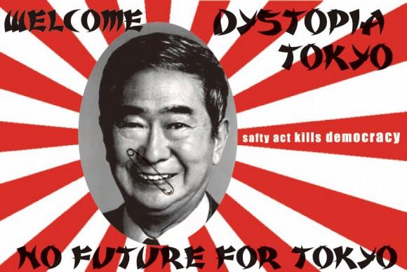 no_future_4_tokyo1